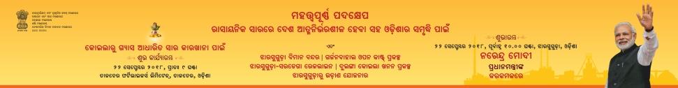Cartoon Odisha